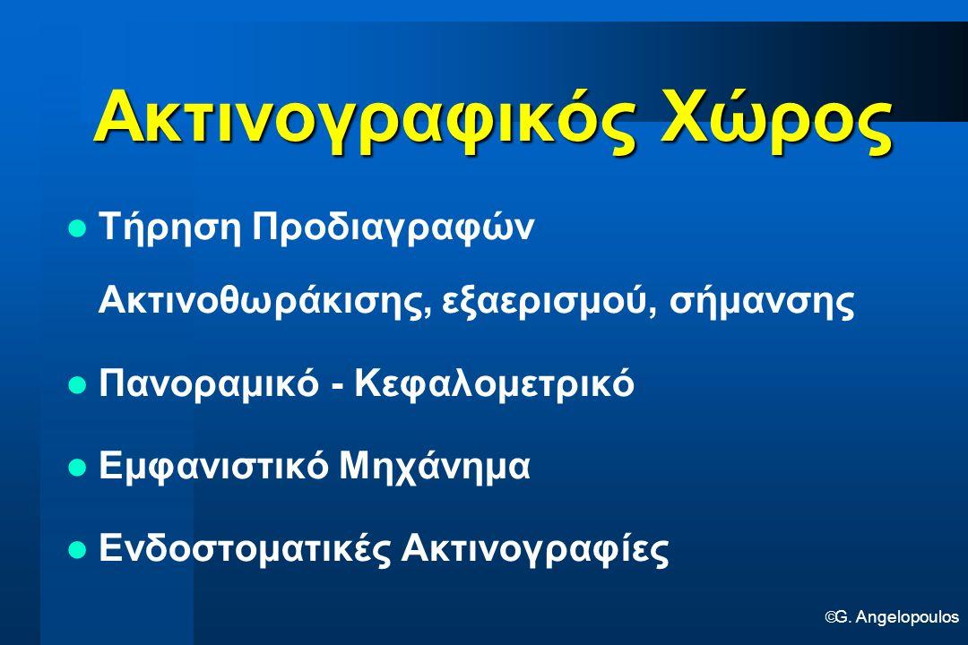  G. Angelopoulos Ακτινογραφικός Χώρος Τήρηση Προδιαγραφών Ακτινοθωράκισης, εξαερισμού, σήμανσης Πανοραμικό - Κεφαλομετρικό Εμφανιστικό Μηχάνημα Ενδοσ
