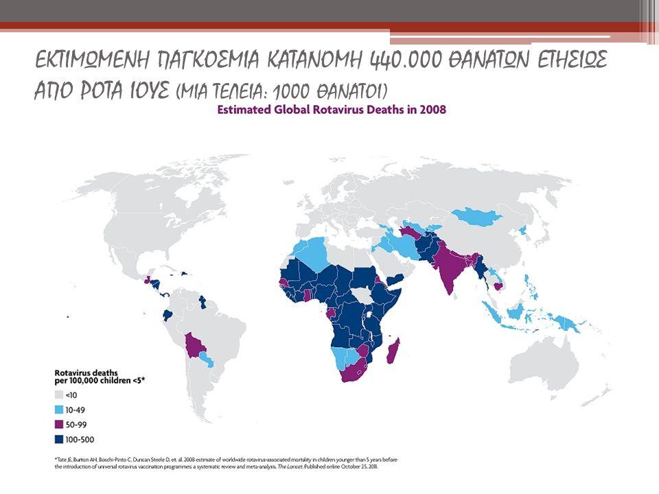 ΕΚΤΙΜΩΜΕΝΗ ΠΑΓΚΟΣΜΙΑ ΚΑΤΑΝΟΜΗ 440.000 ΘΑΝΑΤΩΝ ΕΤΗΣΙΩΣ ΑΠΟ ΡΟΤΑ ΙΟΥΣ (ΜΙΑ ΤΕΛΕΙΑ: 1000 ΘΑΝΑΤΟΙ)