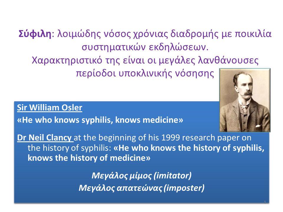 Σύφιλη: λοιμώδης νόσος χρόνιας διαδρομής με ποικιλία συστηματικών εκδηλώσεων. Χαρακτηριστικό της είναι οι μεγάλες λανθάνουσες περίοδοι υποκλινικής νόσ