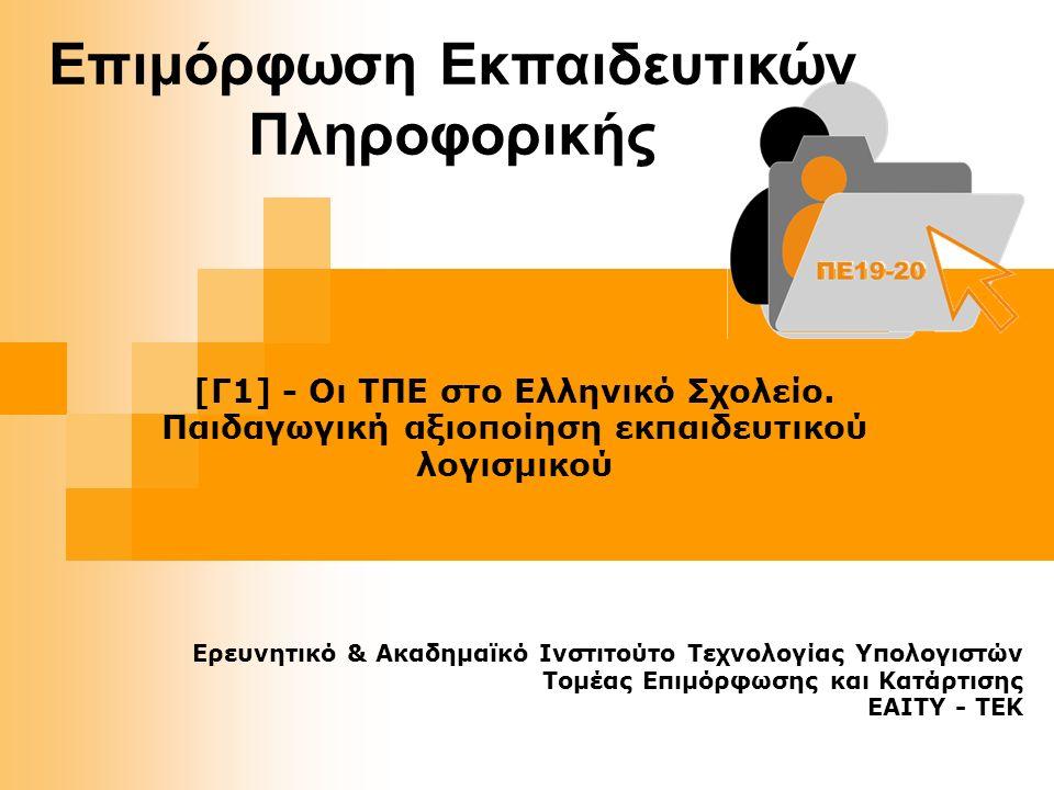 [Γ1] - Οι ΤΠΕ στο Ελληνικό Σχολείο. Παιδαγωγική αξιοποίηση εκπαιδευτικού λογισμικού Επιμόρφωση Εκπαιδευτικών Πληροφορικής Ερευνητικό & Ακαδημαϊκό Ινστ