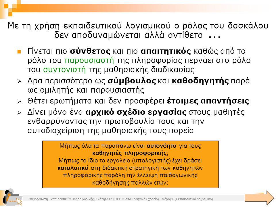 Επιμόρφωση Εκπαιδευτικών Πληροφορικής | Ενότητα Γ1 (Οι ΤΠΕ στο Ελληνικό Σχολείο) | Μέρος Γ (Εκπαιδευτικό Λογισμικό) 10 Με τη χρήση εκπαιδευτικού λογισ