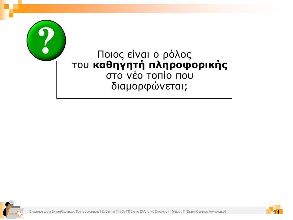 Επιμόρφωση Εκπαιδευτικών Πληροφορικής | Ενότητα Γ1 (Οι ΤΠΕ στο Ελληνικό Σχολείο) | Μέρος Γ (Εκπαιδευτικό Λογισμικό) 11 Ποιος είναι ο ρόλος του καθηγητ