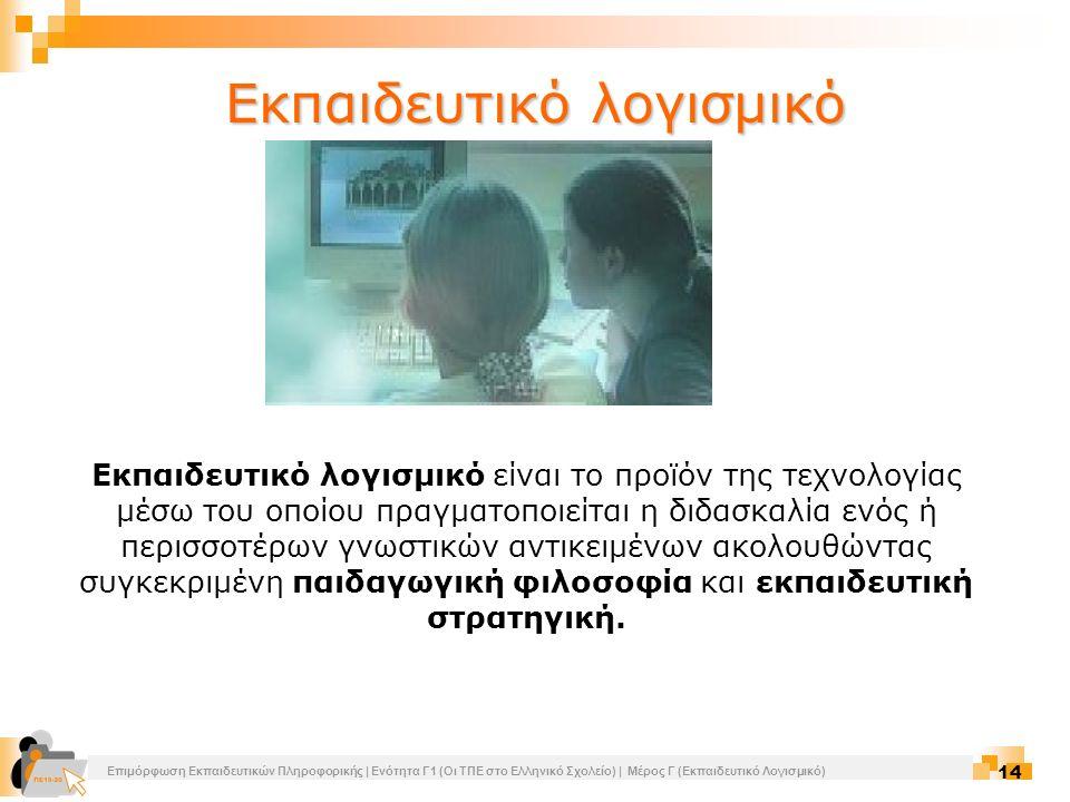 Επιμόρφωση Εκπαιδευτικών Πληροφορικής | Ενότητα Γ1 (Οι ΤΠΕ στο Ελληνικό Σχολείο) | Μέρος Γ (Εκπαιδευτικό Λογισμικό) 14 Εκπαιδευτικό λογισμικό Εκπαιδευ