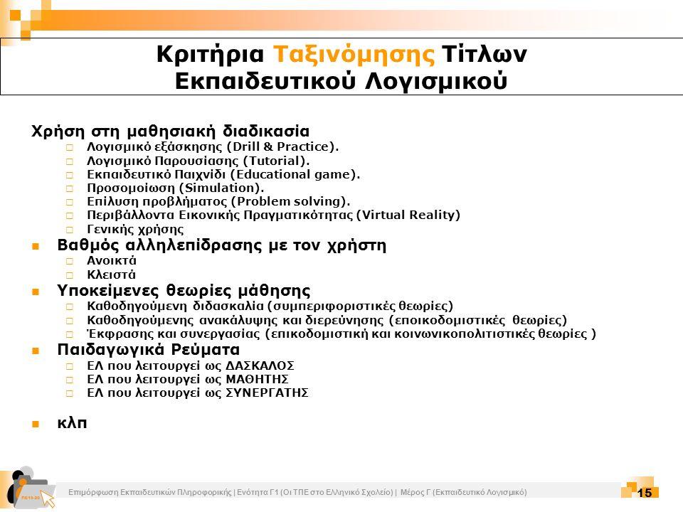 Επιμόρφωση Εκπαιδευτικών Πληροφορικής | Ενότητα Γ1 (Οι ΤΠΕ στο Ελληνικό Σχολείο) | Μέρος Γ (Εκπαιδευτικό Λογισμικό) 15 Κριτήρια Ταξινόμησης Τίτλων Εκπ