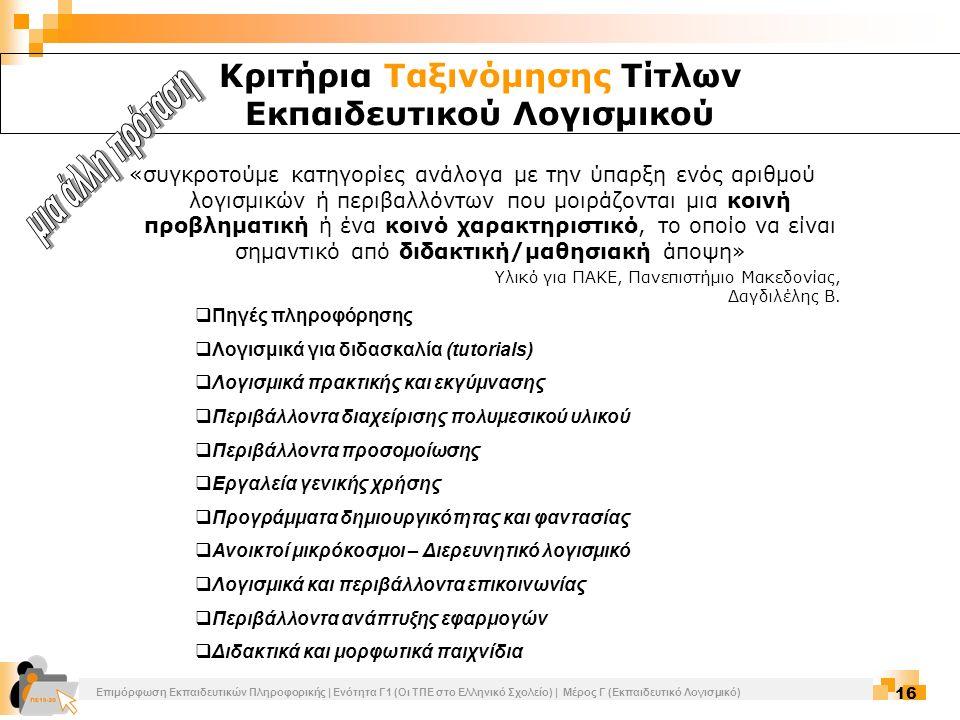 Επιμόρφωση Εκπαιδευτικών Πληροφορικής | Ενότητα Γ1 (Οι ΤΠΕ στο Ελληνικό Σχολείο) | Μέρος Γ (Εκπαιδευτικό Λογισμικό) 16 Κριτήρια Ταξινόμησης Τίτλων Εκπ