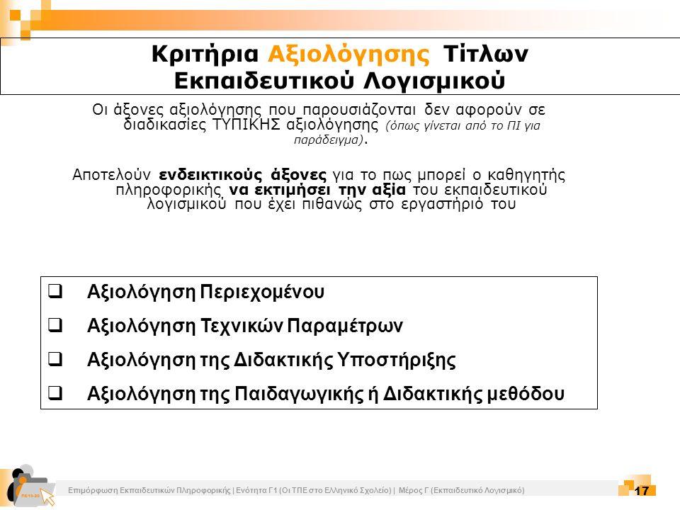 Επιμόρφωση Εκπαιδευτικών Πληροφορικής | Ενότητα Γ1 (Οι ΤΠΕ στο Ελληνικό Σχολείο) | Μέρος Γ (Εκπαιδευτικό Λογισμικό) 17 Κριτήρια Αξιολόγησης Τίτλων Εκπ