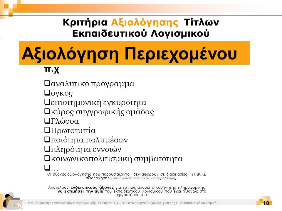 Επιμόρφωση Εκπαιδευτικών Πληροφορικής | Ενότητα Γ1 (Οι ΤΠΕ στο Ελληνικό Σχολείο) | Μέρος Γ (Εκπαιδευτικό Λογισμικό) 18 Κριτήρια Αξιολόγησης Τίτλων Εκπ