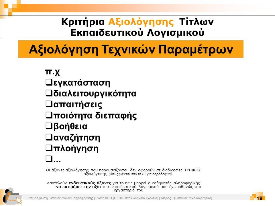 Επιμόρφωση Εκπαιδευτικών Πληροφορικής | Ενότητα Γ1 (Οι ΤΠΕ στο Ελληνικό Σχολείο) | Μέρος Γ (Εκπαιδευτικό Λογισμικό) 19 Κριτήρια Αξιολόγησης Τίτλων Εκπ