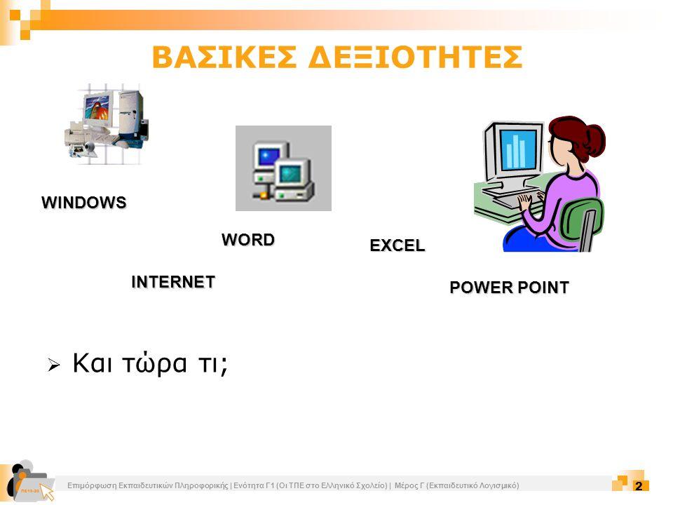 Επιμόρφωση Εκπαιδευτικών Πληροφορικής | Ενότητα Γ1 (Οι ΤΠΕ στο Ελληνικό Σχολείο) | Μέρος Γ (Εκπαιδευτικό Λογισμικό) 13