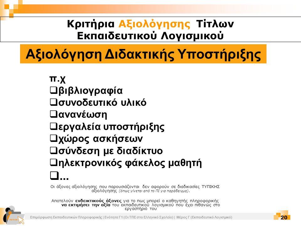 Επιμόρφωση Εκπαιδευτικών Πληροφορικής | Ενότητα Γ1 (Οι ΤΠΕ στο Ελληνικό Σχολείο) | Μέρος Γ (Εκπαιδευτικό Λογισμικό) 20 Κριτήρια Αξιολόγησης Τίτλων Εκπ