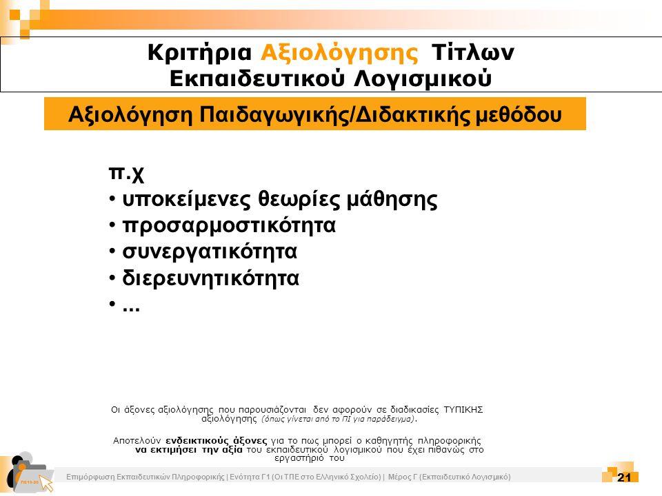 Επιμόρφωση Εκπαιδευτικών Πληροφορικής | Ενότητα Γ1 (Οι ΤΠΕ στο Ελληνικό Σχολείο) | Μέρος Γ (Εκπαιδευτικό Λογισμικό) 21 Κριτήρια Αξιολόγησης Τίτλων Εκπ