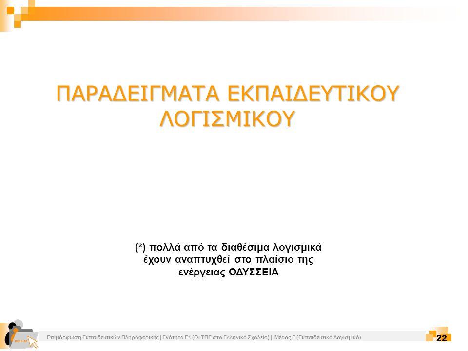 Επιμόρφωση Εκπαιδευτικών Πληροφορικής | Ενότητα Γ1 (Οι ΤΠΕ στο Ελληνικό Σχολείο) | Μέρος Γ (Εκπαιδευτικό Λογισμικό) 22 ΠΑΡΑΔΕΙΓΜΑΤΑ ΕΚΠΑΙΔΕΥΤΙΚΟΥ ΛΟΓΙ