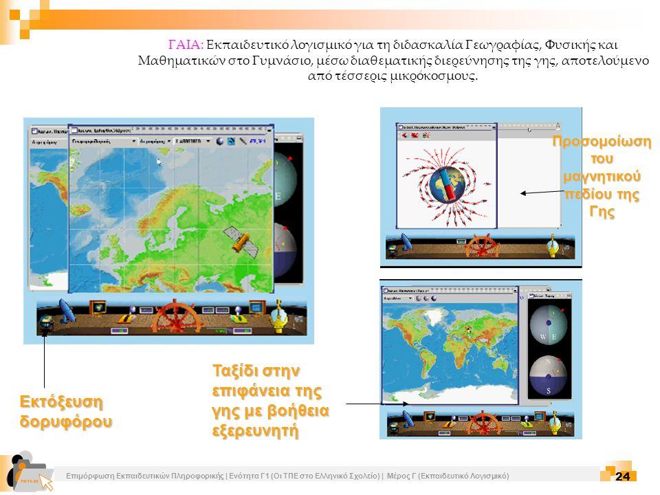 Επιμόρφωση Εκπαιδευτικών Πληροφορικής | Ενότητα Γ1 (Οι ΤΠΕ στο Ελληνικό Σχολείο) | Μέρος Γ (Εκπαιδευτικό Λογισμικό) 24 ΓΑΙΑ: Εκπαιδευτικό λογισμικό γι