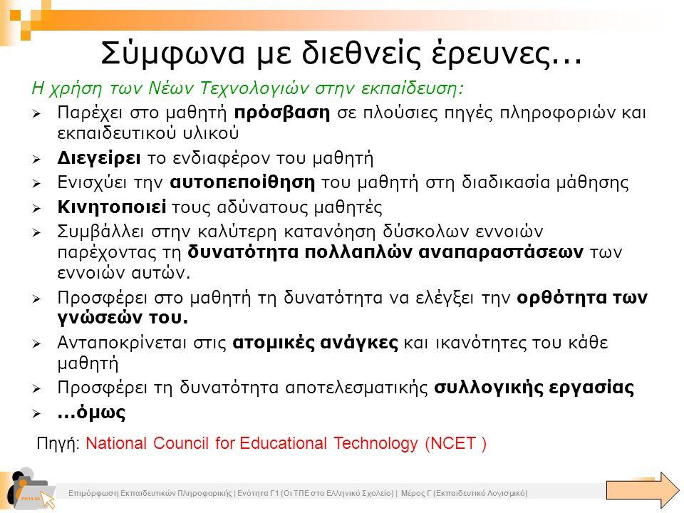 Επιμόρφωση Εκπαιδευτικών Πληροφορικής | Ενότητα Γ1 (Οι ΤΠΕ στο Ελληνικό Σχολείο) | Μέρος Γ (Εκπαιδευτικό Λογισμικό) 26 Σ.Ε.Π.