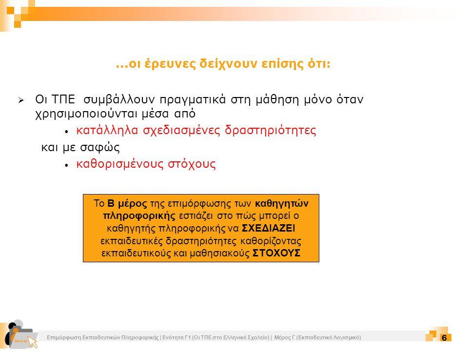 Επιμόρφωση Εκπαιδευτικών Πληροφορικής | Ενότητα Γ1 (Οι ΤΠΕ στο Ελληνικό Σχολείο) | Μέρος Γ (Εκπαιδευτικό Λογισμικό) 6...οι έρευνες δείχνουν επίσης ότι
