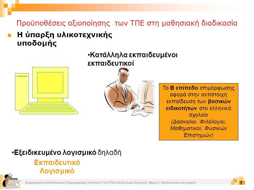 Επιμόρφωση Εκπαιδευτικών Πληροφορικής | Ενότητα Γ1 (Οι ΤΠΕ στο Ελληνικό Σχολείο) | Μέρος Γ (Εκπαιδευτικό Λογισμικό) 7 Προϋποθέσεις αξιοποίησης των ΤΠΕ