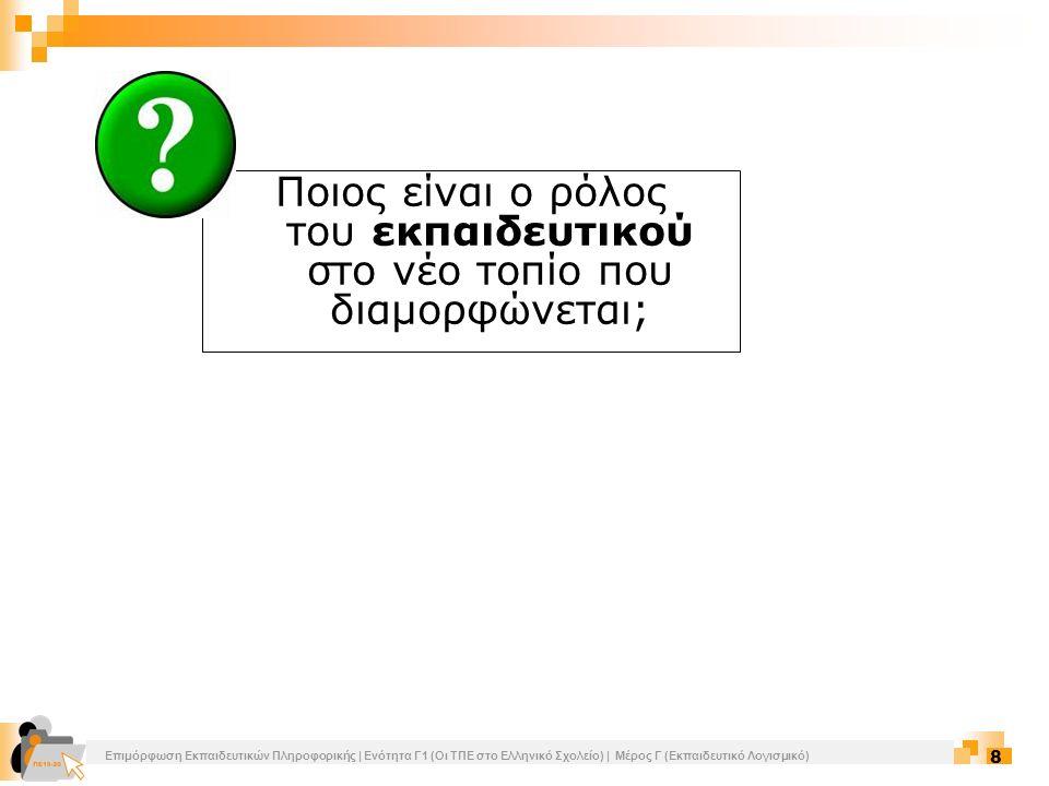 Επιμόρφωση Εκπαιδευτικών Πληροφορικής | Ενότητα Γ1 (Οι ΤΠΕ στο Ελληνικό Σχολείο) | Μέρος Γ (Εκπαιδευτικό Λογισμικό) 19 Κριτήρια Αξιολόγησης Τίτλων Εκπαιδευτικού Λογισμικού Οι άξονες αξιολόγησης που παρουσιάζονται δεν αφορούν σε διαδικασίες ΤΥΠΙΚΗΣ αξιολόγησης (όπως γίνεται από το ΠΙ για παράδειγμα).