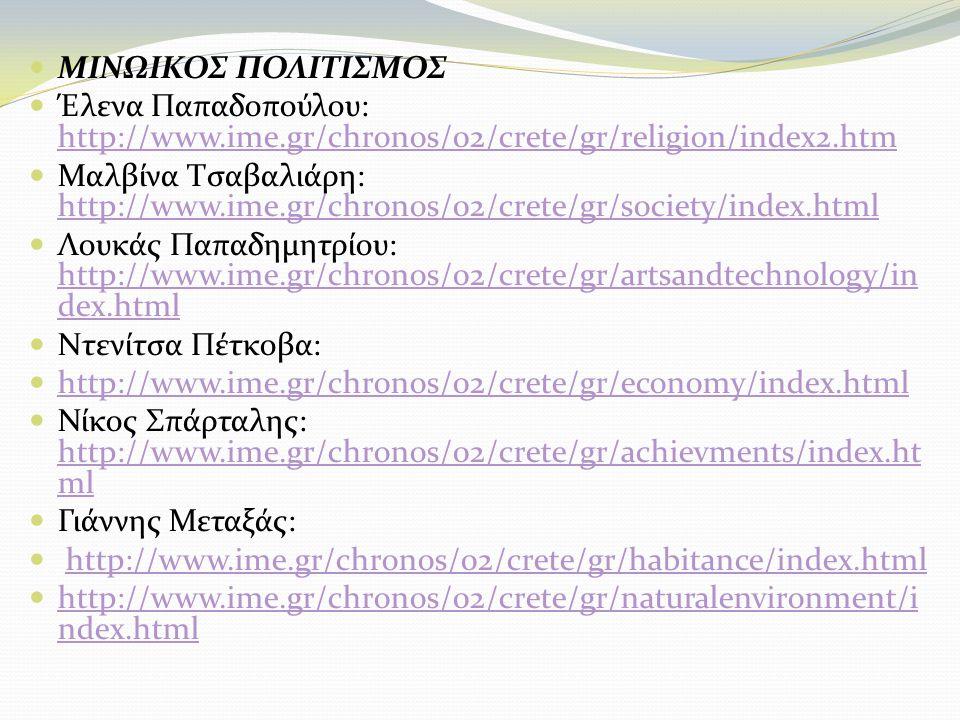 ΜΙΝΩΙΚΟΣ ΠΟΛΙΤΙΣΜΟΣ Έλενα Παπαδοπούλου: http://www.ime.gr/chronos/02/crete/gr/religion/index2.htm http://www.ime.gr/chronos/02/crete/gr/religion/index