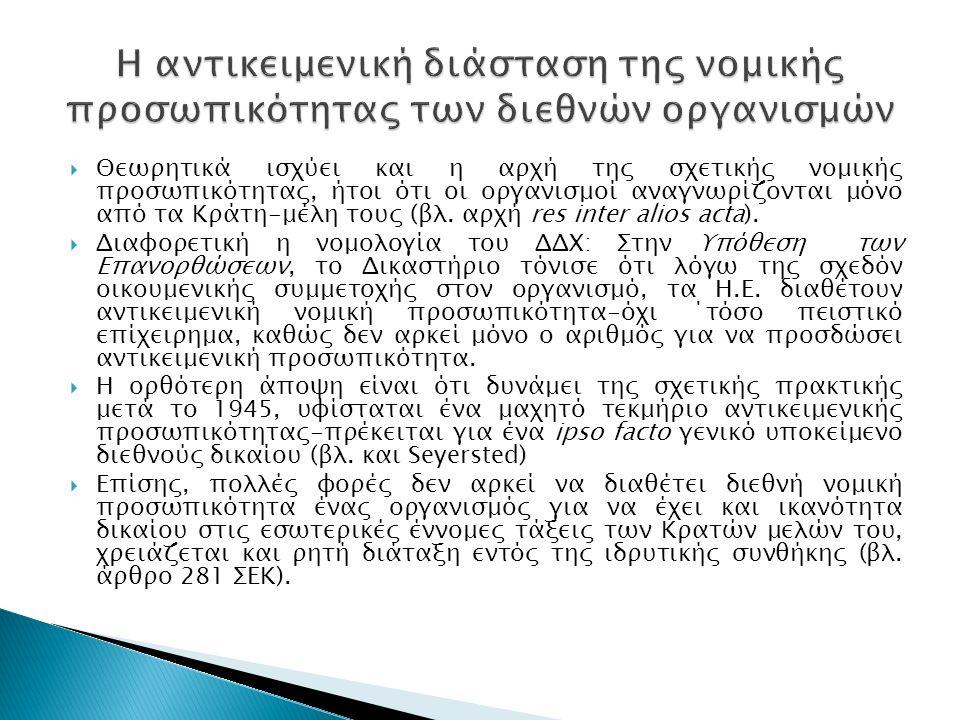 α) διεθνείς συνθήκες, συμφωνίες για την έδρα του Οργανισμού, εμπορικές συμφωνίες κ.ά.