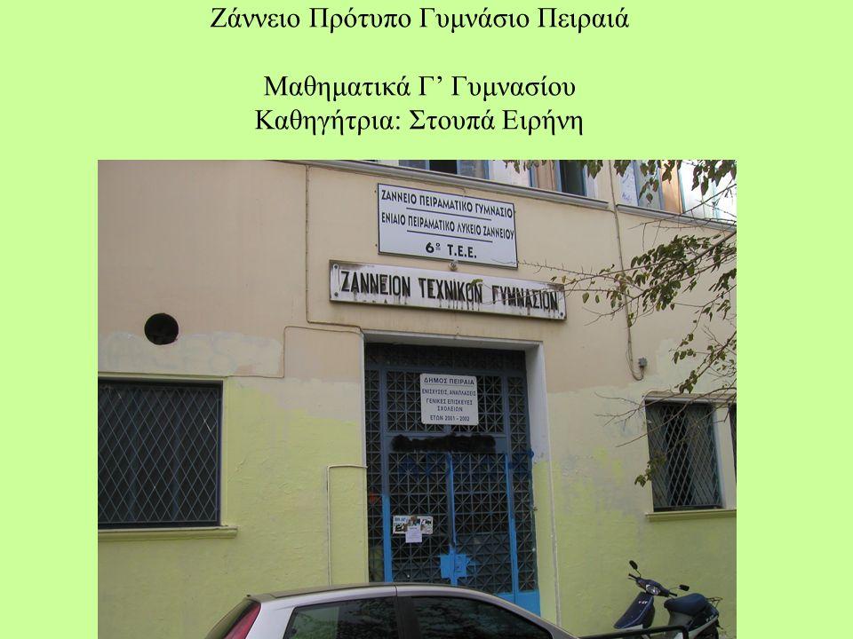 Ζάννειο Πρότυπο Γυμνάσιο Πειραιά Μαθηματικά Γ' Γυμνασίου Καθηγήτρια: Στουπά Ειρήνη