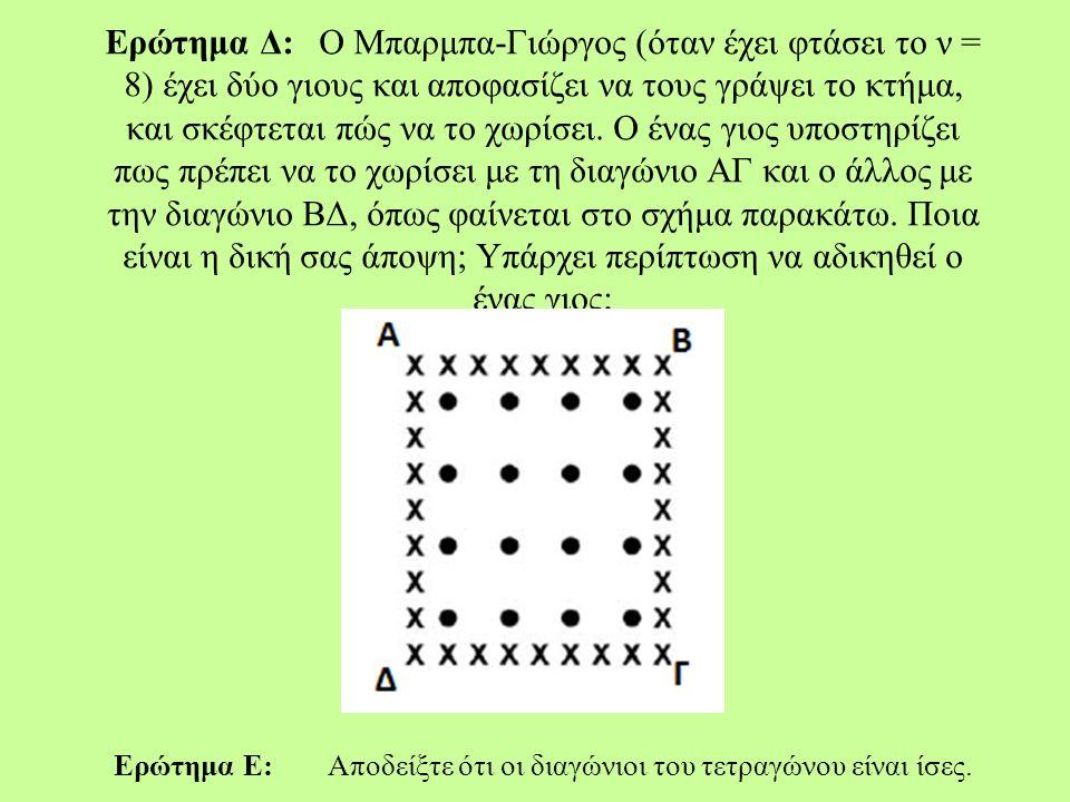 Ερώτημα Δ:Ο Μπαρμπα-Γιώργος (όταν έχει φτάσει το ν = 8) έχει δύο γιους και αποφασίζει να τους γράψει το κτήμα, και σκέφτεται πώς να το χωρίσει.