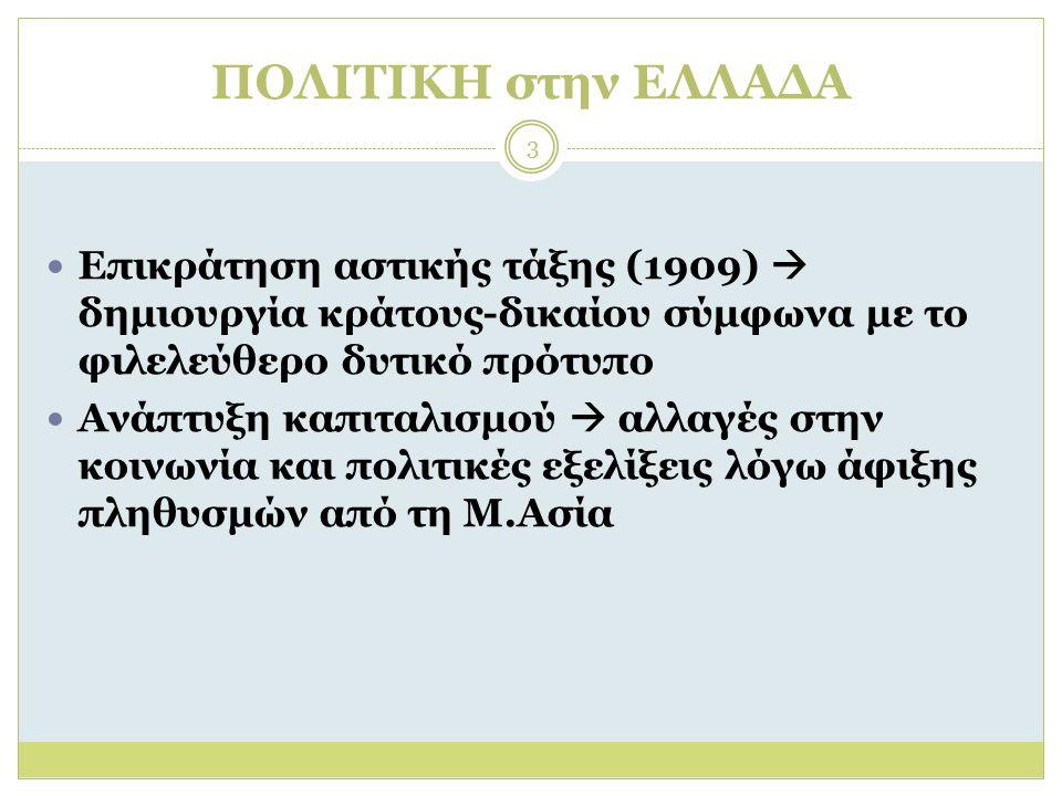Νεοελληνική Ιδεολογία 4 Προαστικές και αστικές δυνάμεις είχαν κοινό τον νεοελληνικό εθνικισμό  ελληνικεντρισμός, υπεροχή του έθνους, θρησκευτική και πατριαρχική παράδοση Αποτέλεσμα  απουσία «κοινωνίας των πολιτών», εξυπηρέτηση ατομικών συμφερόντων από το δημόσιο και όχι συνολικών Πρότυπα νεοελληνικής ιδεολογίας  αρχαιότητα (κλασικισμός), βυζαντινή ορθόδοξη χριστιανική παράδοση «μακραίωνη συνέχεια της φυλής»