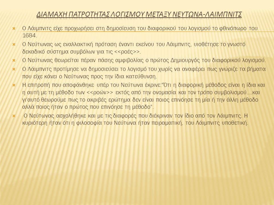  Ο Λάιμπνιτς είχε προχωρήσει στη δημοσίευση του διαφορικού του λογισμού το φθινόπωρο του 1684.  Ο Νεύτωνας ως εναλλακτική πρόταση έναντι εκείνου του