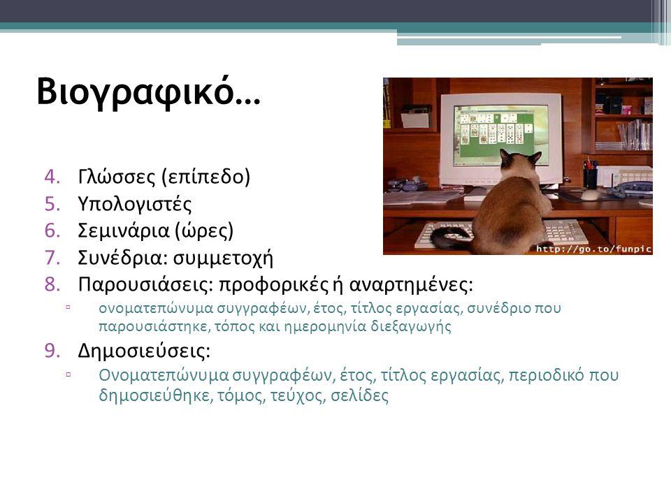 4.Γλώσσες (επίπεδο) 5.Υπολογιστές 6.Σεμινάρια (ώρες) 7.Συνέδρια: συμμετοχή 8.Παρουσιάσεις: προφορικές ή αναρτημένες: ▫ ονοματεπώνυμα συγγραφέων, έτος,
