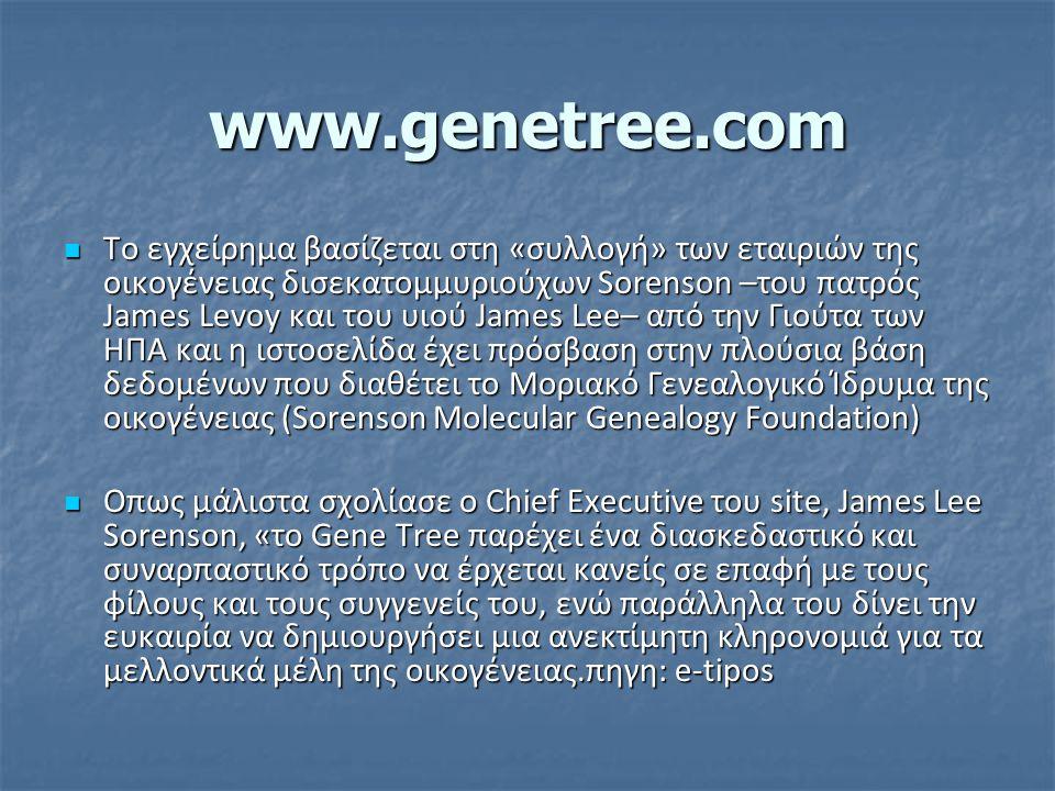 www.genetree.com Το εγχείρημα βασίζεται στη «συλλογή» των εταιριών της οικογένειας δισεκατομμυριούχων Sorenson –του πατρός James Levoy και του υιού Ja