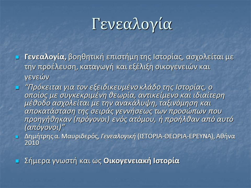 ΤΑ ΕΚΠΑΙΔΕΥΤΙΚΑ Τεύχος 101-102 (Ιανουάριος- Ιούνιος 2012) Αυγέρη Σοφία Ένα project διερεύνησης της οικογενειακής και τοπικής Ιστορίας με εθνογραφικές μεθόδους σε ένα πολυπολιτισμικό περιβάλλον: «από πού κρατάει η σκούφια μας;» (Πρώτη δημοσίευση στο e-Πύλη των Φιλολόγων)