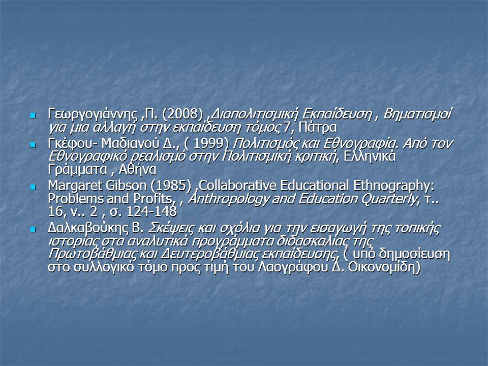 Γεωργογιάννης,Π. (2008),Διαπολιτισμική Εκπαίδευση, Βηματισμοί για μια αλλαγή στην εκπαίδευση τόμος 7, Πάτρα Γεωργογιάννης,Π. (2008),Διαπολιτισμική Εκπ