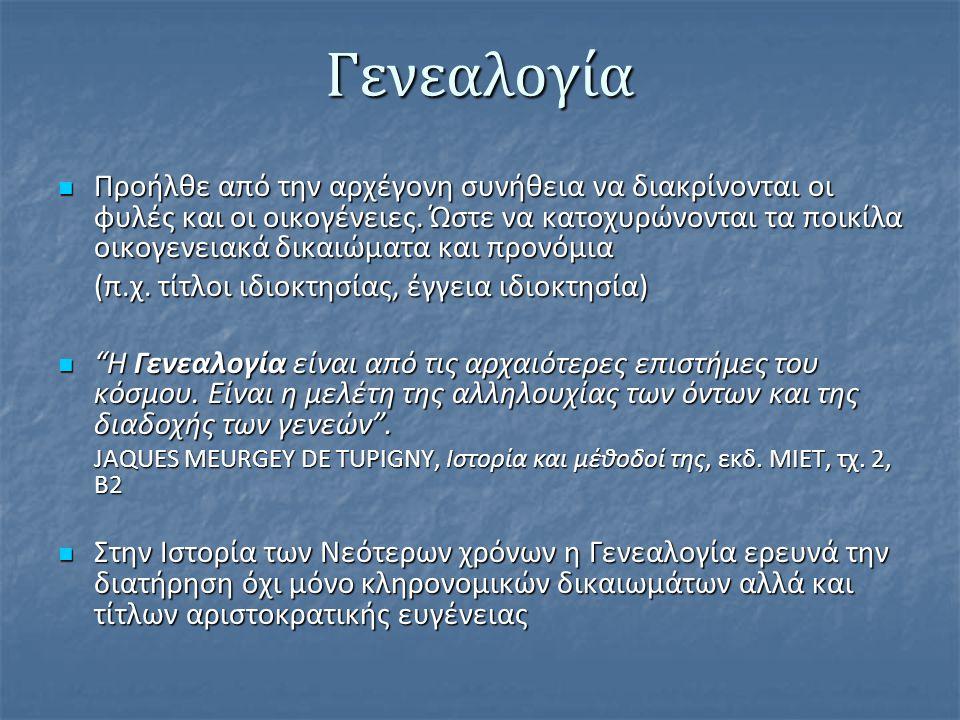Κοσμογονικοί Μύθοι Οι αρχαίοι Έλληνες μέσα από τους κοσμογονικούς μύθους προσπάθησαν να ερμηνεύσουν: την πρώτη αρχή από την οποία δημιουργήθηκε ο κόσμος, την εξελικτική πορεία του κόσμου μέχρι την σημερινή του μορφή Οι αρχαίοι Έλληνες μέσα από τους κοσμογονικούς μύθους προσπάθησαν να ερμηνεύσουν: την πρώτη αρχή από την οποία δημιουργήθηκε ο κόσμος, την εξελικτική πορεία του κόσμου μέχρι την σημερινή του μορφή Όμηρος Όμηρος Φερεκύδης Φερεκύδης Ορφέας Ορφέας Απολλόδωρος Απολλόδωρος Ησίοδος Ησίοδος