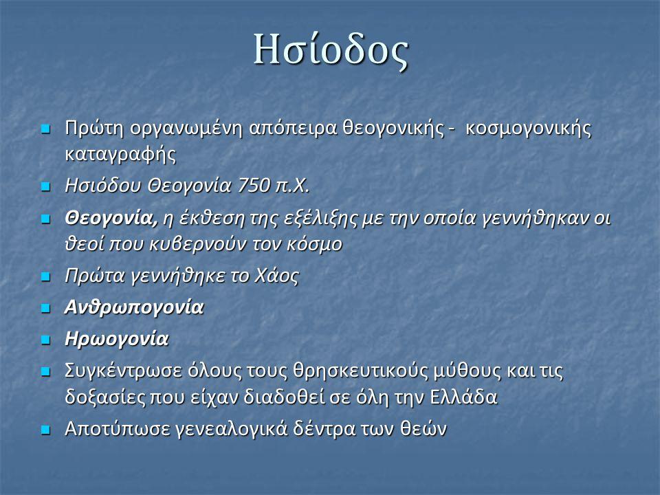 Ησίοδος Πρώτη οργανωμένη απόπειρα θεογονικής - κοσμογονικής καταγραφής Πρώτη οργανωμένη απόπειρα θεογονικής - κοσμογονικής καταγραφής Ησιόδου Θεογονία