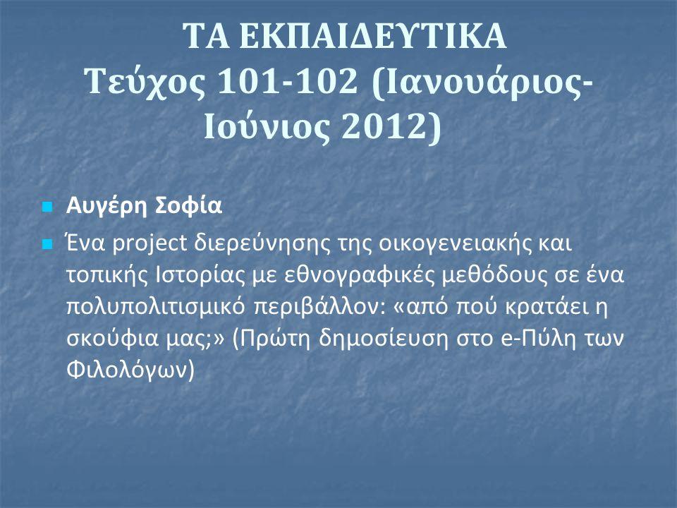 ΤΑ ΕΚΠΑΙΔΕΥΤΙΚΑ Τεύχος 101-102 (Ιανουάριος- Ιούνιος 2012) Αυγέρη Σοφία Ένα project διερεύνησης της οικογενειακής και τοπικής Ιστορίας με εθνογραφικές