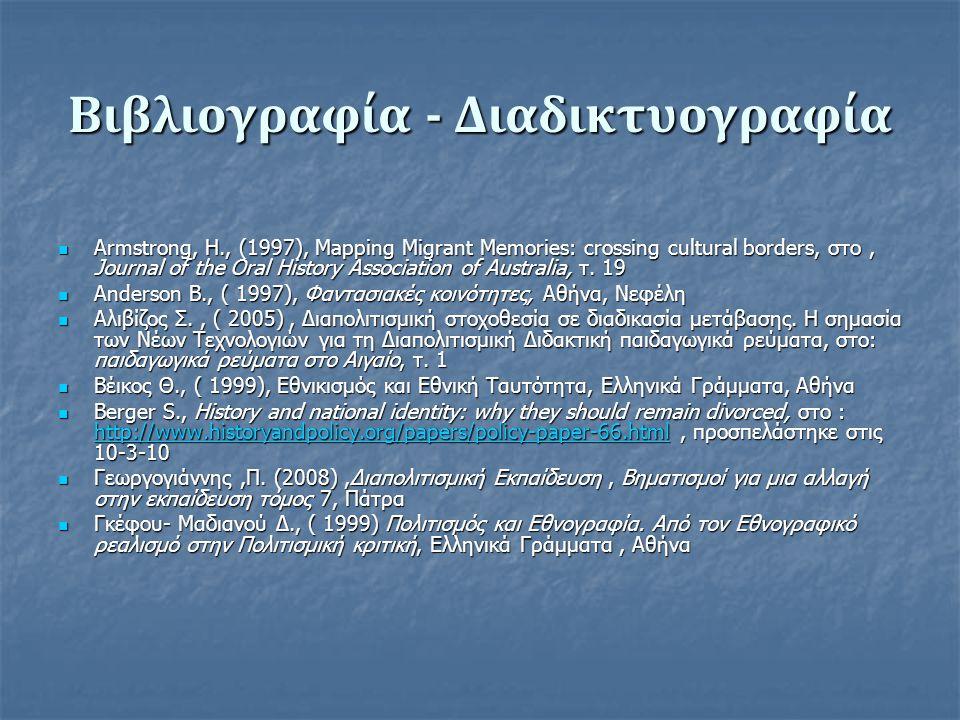 Βιβλιογραφία - Διαδικτυογραφία Armstrong, H., (1997), Mapping Migrant Memories: crossing cultural borders, στο, Journal of the Oral History Associatio