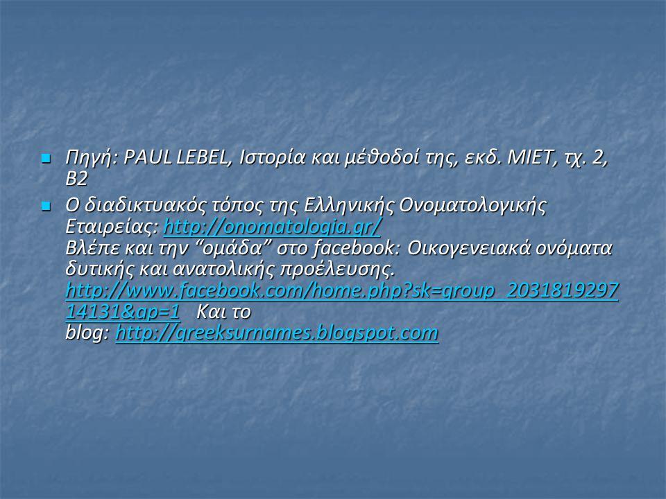 Πηγή: PAUL LEBEL, Ιστορία και μέθοδοί της, εκδ. ΜΙΕΤ, τχ. 2, Β2 Πηγή: PAUL LEBEL, Ιστορία και μέθοδοί της, εκδ. ΜΙΕΤ, τχ. 2, Β2 Ο διαδικτυακός τόπος τ