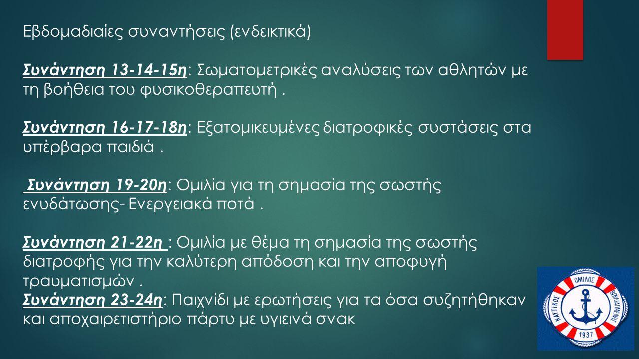 Εβδομαδιαίες συναντήσεις (ενδεικτικά) Συνάντηση 13-14-15η : Σωματομετρικές αναλύσεις των αθλητών με τη βοήθεια του φυσικοθεραπευτή. Συνάντηση 16-17-18