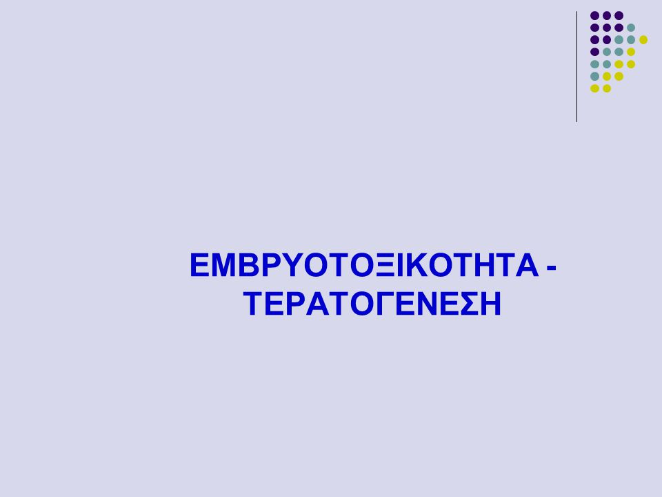 ΕΜΒΡΥΟΤΟΞΙΚΟΤΗΤΑ - ΤΕΡΑΤΟΓΕΝΕΣΗ