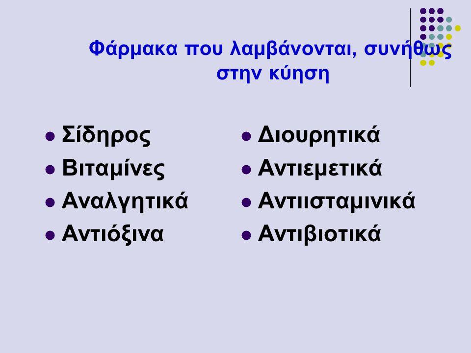 Φάρμακα που λαμβάνονται, συνήθως στην κύηση Σίδηρος Βιταμίνες Αναλγητικά Αντιόξινα Διουρητικά Αντιεμετικά Αντιισταμινικά Αντιβιοτικά