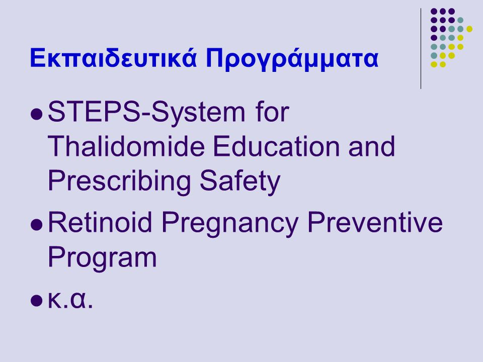 Εκπαιδευτικά Προγράμματα STEPS-System for Thalidomide Education and Prescribing Safety Retinoid Pregnancy Preventive Program κ.α.