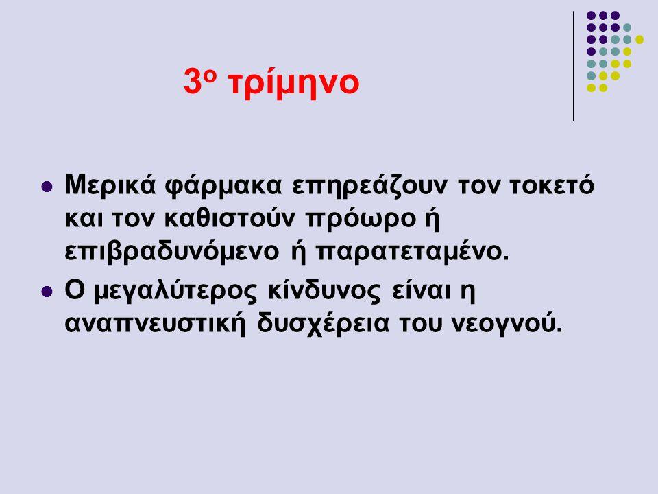 ΕΜΒΡΥΙΚΗ ΠΕΡΙΟΔΟΣ (Η ΠΕΡΙΟΔΟΣ ΜΕΤΑ ΤΗΝ ΟΡΓΑΝΟΓΕΝΕΣΗ) Περιλαμβάνει το 2 ο και το 3 ο τρίμηνο.