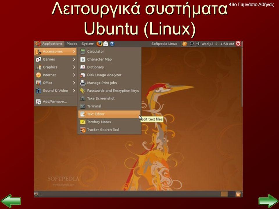 Λειτουργικά συστήματα – Windows 7 49ο Γυμνάσιο Αθήνας