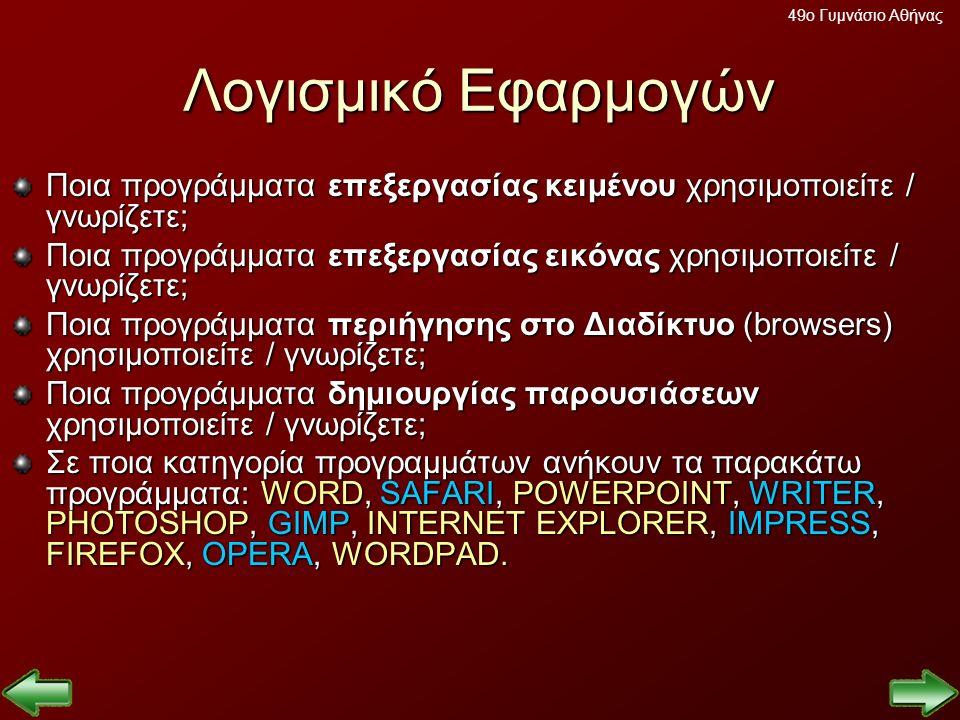 Λειτουργικά συστήματα – Mac OS Leopard 49ο Γυμνάσιο Αθήνας