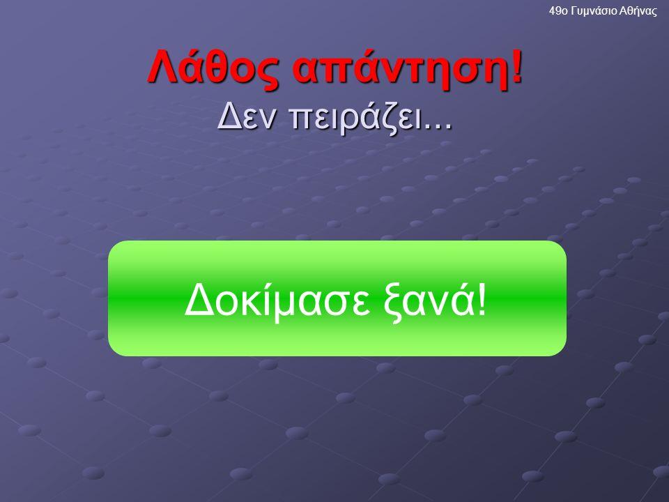 QUIZ - 1 49ο Γυμνάσιο Αθήνας Ένα πρόγραμμα αποτελείται από: πλήκτρα λογισμικόδεδομένα εντολές Αρχή