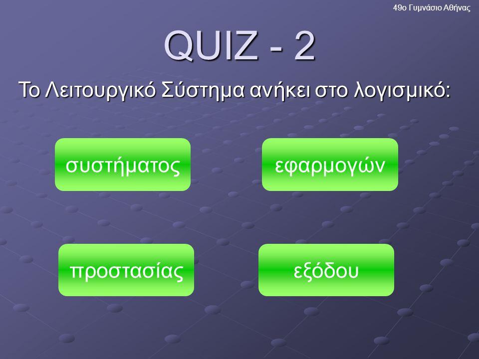 Πολύ σωστά! Ένα πρόγραμμα είναι ένα σύνολο εντολών 49ο Γυμνάσιο Αθήνας Επόμενη ερώτηση