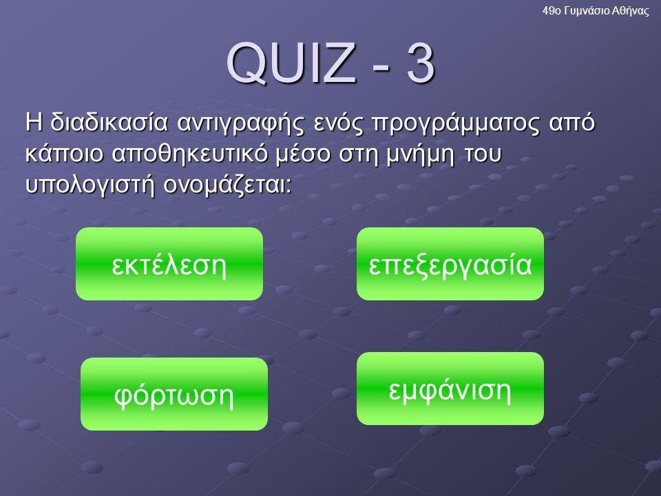 Πολύ σωστά! Το Λειτουργικό Σύστημα είναι το βασικότερο από τα λογισμικά συστήματος. 49ο Γυμνάσιο Αθήνας Επόμενη ερώτηση