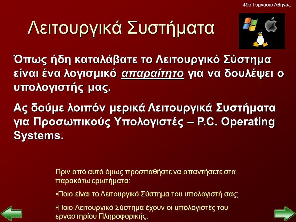 Λειτουργικό Σύστημα 49ο Γυμνάσιο Αθήνας Το λειτουργικό σύστημα δηλαδή είναι κάτι σαν τον μαέστρο ο οποίος συντονίζει και δίνει το ρυθμό σε ολόκληρη τη