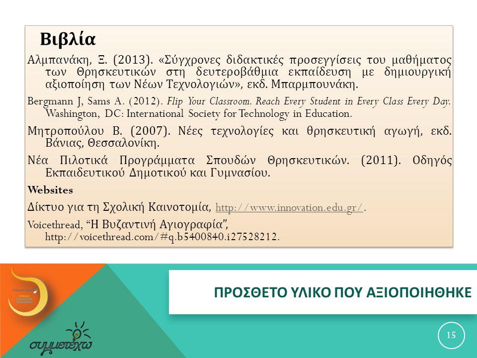 ΠΡΟΣΘΕΤΟ ΥΛΙΚΟ ΠΟΥ ΑΞΙΟΠΟΙΗΘΗΚΕ 15 Βιβλία Αλμπανάκη, Ξ.