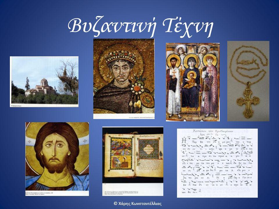 Βυζαντινή Τέχνη © Χάρης Κωνσταντέλλιας