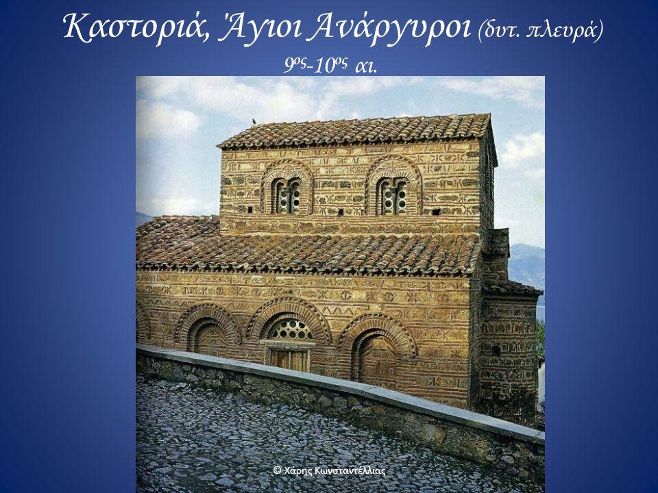 Καστοριά, Άγιοι Ανάργυροι (δυτ. πλευρά) 9 ος -10 ος αι. © Χάρης Κωνσταντέλλιας